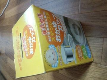 離乳食用 ステンレス製おかゆカップ