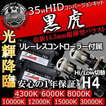 HIDキット 黒虎 H4 Hi/Low切替式 リレーレス 35W 4300K ヘッドライト等 エムトラ