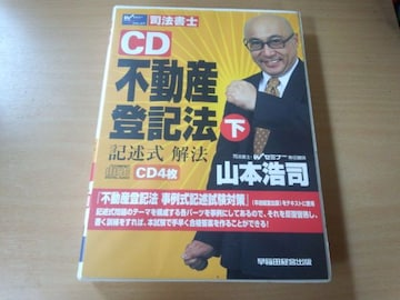CD「司法書士CD 不動産登記法 記述式解法 下」法律●