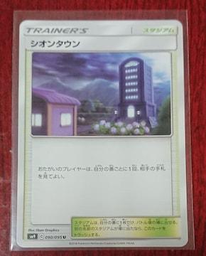 ポケモンカード トレーナーズ シオンタウン SM9 090/095