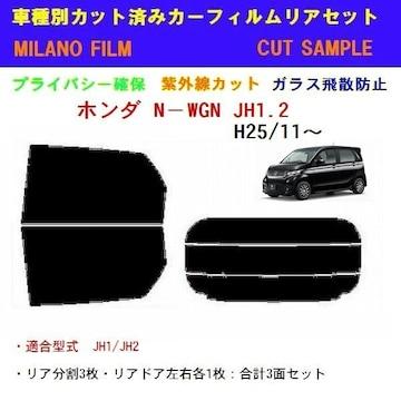 ホンダ N-WGN JH1・2 カット済みカーフィルム リア
