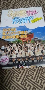 SKE48学園-修学旅行-■講談社