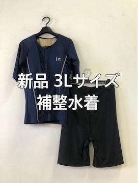新品☆3L体型補整フィットネス水着セパレート☆j414