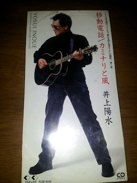 井上陽水◇移動電話〇カミナリと風☆CDシングル美品!