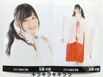 佐藤妃星*チーム42016年★福袋/AKB48[生写真]*2枚セット*