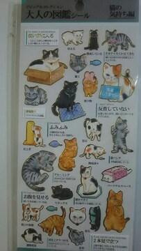 未開封 大人の図鑑シール 猫の気持ち編 ¥250