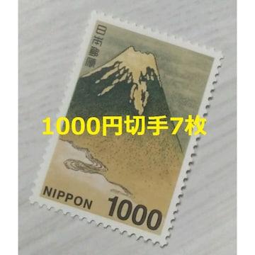 送料無料 1000円切手×7枚 7000円分 ポイント消費