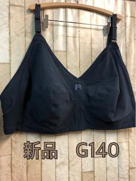 新品☆G140大きいサイズ綿素材のノンワイヤー楽ブラ☆j831
