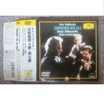 KF チャイコフスキー 交響曲第4番・第5番 カラヤン DVD
