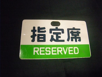 種別板 指定席/自由席