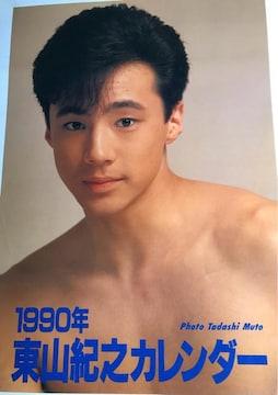 少年隊 東山紀之カレンダー1990 送料込み