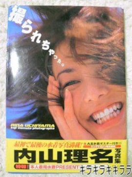 内山理名<撮られちゃった>写真集