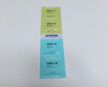 デルメッド★ボディケア2種サンプル