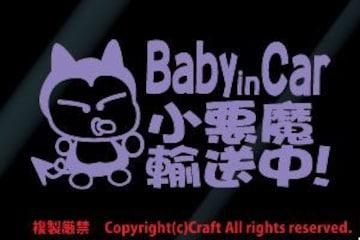 Baby in Car 小悪魔輸送中!/ステッカー(fob/ラベンダー)