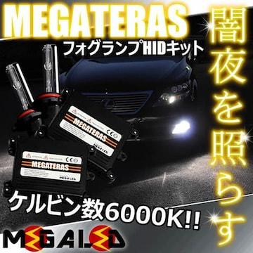 超LED】フーガY51系/フォグランプHIDキット/H8/6000K