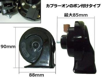 レクサス風ホーン/ホンダ車対応ワンタッチカプラー付/2個セット