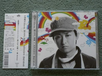 矢野健太/嵐『曇りのち、快晴/Believe』CD+DVD【初回盤2】他出品