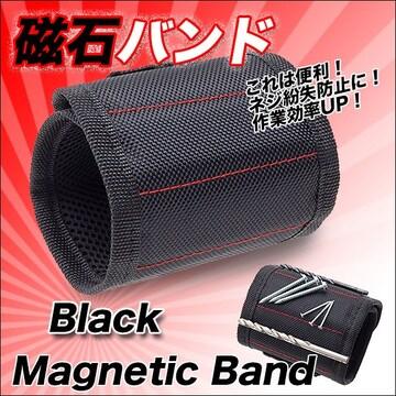 磁石バンド マグネットリストバンド ブラック ネジの紛失防止