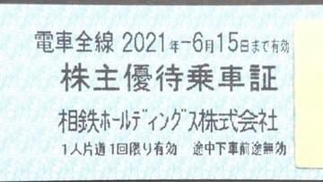 相模鉄道株主優待乗車証×1枚