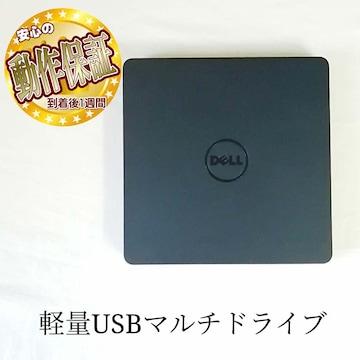 ★ノート・デスクトップ両対応★軽量USBマルチドライブ★その2