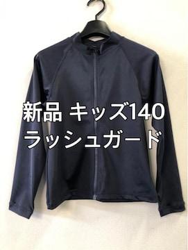 新品☆140サイズ男の子女の子ラッシュガードスクール水着☆j497