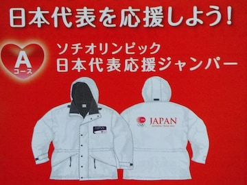 LOTTE 当選品☆2014 ソチオリンピック 日本代表応援ジャンパー☆新品 フリー