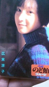 店頭の半額広末涼子テレカ〜明治のど飴〔2種類〕