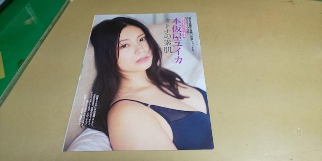 ★本仮屋ユイカ★グラビア雑誌・切抜き・8P・同梱可。  < タレントグッズの