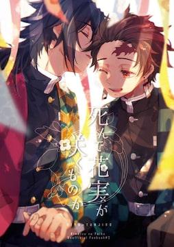 鬼滅の刃同人誌「死んで花実が咲くものか」冨岡義勇×竈門炭治郎