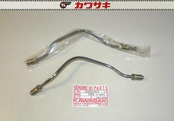 カワサキ Z400 Z400D Z400ツイン ブレーキパイプ 絶版新品