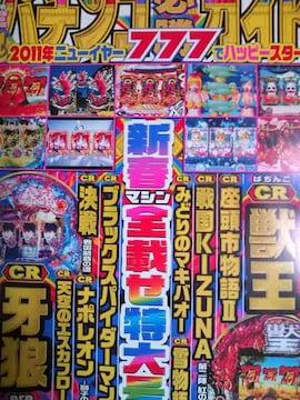 【パチンコ必勝ガイド 2011 2/6号】