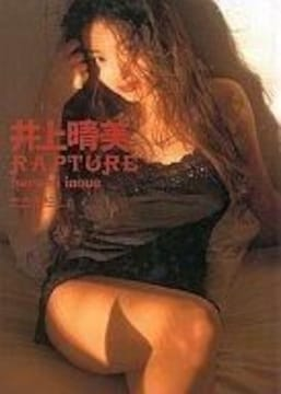 【RAPTURE/井上晴美】写真集