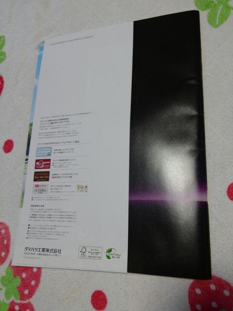 ダイハツ  タントカスタム   カタログ☆ < 自動車/バイク