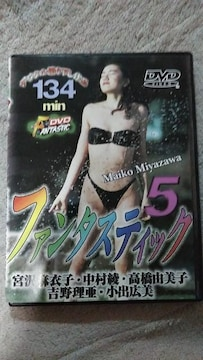 ファンタスティック5 小出広美 高橋由美子