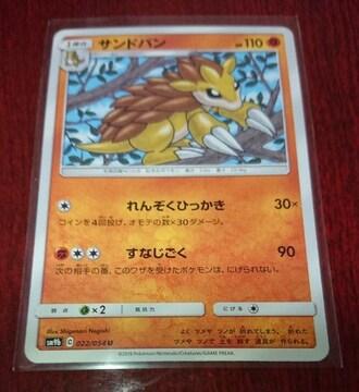 ポケモンカード サンドパン 1進化 SM9b 022/054 244