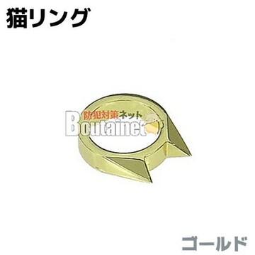 猫 リング ゴールドねこ 指輪 チャーム アクセ キーホルダー 猫耳 かわいい