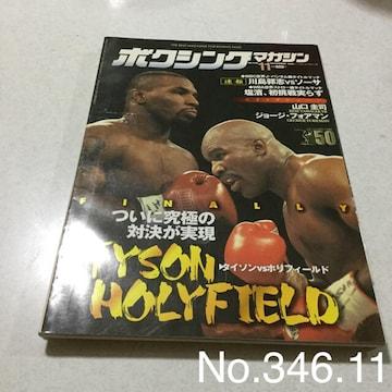 ボクシングマガジン 11 No.346 綴込みポスター付