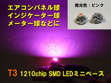 ★T3ミニベース SMD ピンク 3個★エアコンパネル球 LED メーター球 インジケーター球