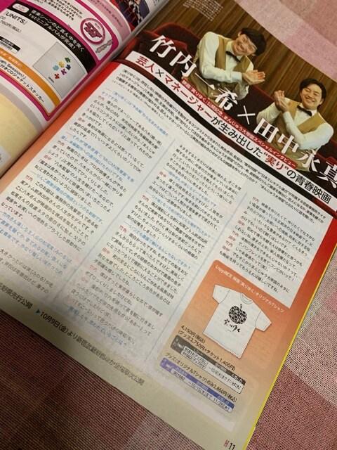 ★月刊ローソンチケット 2020.9.15 < タレントグッズの