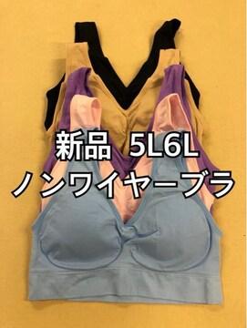 新品☆5L6L涼しいやわらかノンワイヤーブラ楽ちん☆5枚組m251