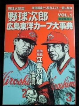 プロ野球 野球太郎 野球次郎 広島東洋カープ 大辞典 本 BOOK ブック