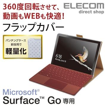 ★ELECOM SurfaceGo用フラップカバー サーフェイスゴーポーチ