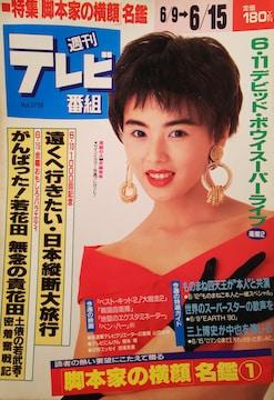 井森美幸【週刊テレビ番組】1990年 通巻808号