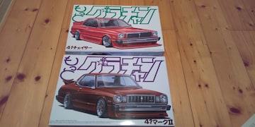 ☆アオシマ 絶版もっとグラチャン 2台セット☆