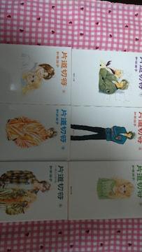 ◎片道切符 全�E巻/和田尚子