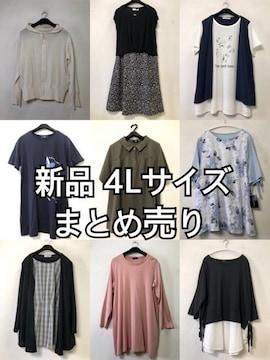 新品☆4Lサイズまとめ売り9枚!Tシャツ・ワンピなど☆j622