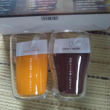 クラフトビールグラス 2個新品