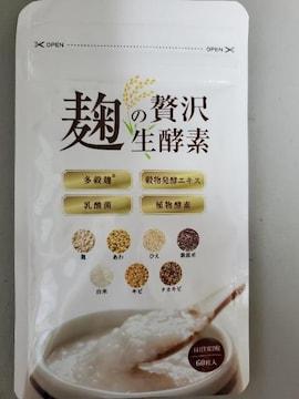 健康補助食品 麹の贅沢生酵素 1袋