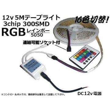送料無料!12V用リモコン付SMDLEDテープライト/5m/RGBレインボー