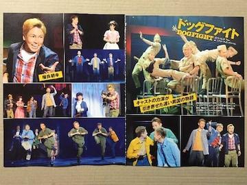 ドッグファイト 屋良浜中末澤◆ダンススクエア vol.11 切り抜き